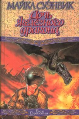 iron_dragon_edizione_russa_260px