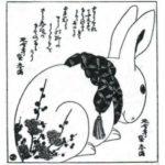 ha1000hb-haiku_bunny001